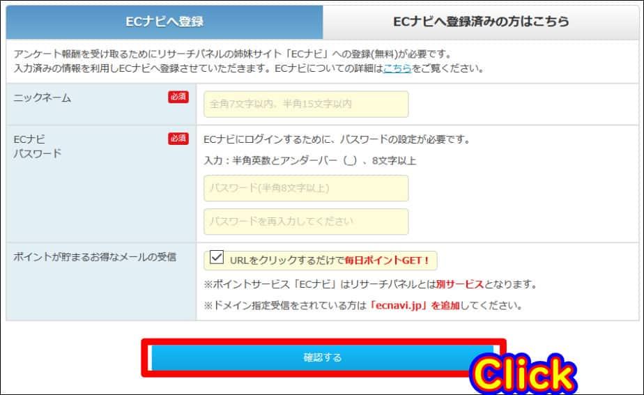 ECナビへ登録「確認する」をクリック
