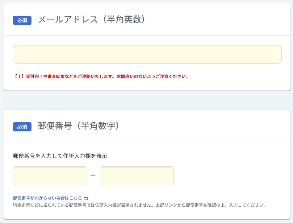 セゾンカード申し込み方法『メールアドレス』『郵便番号』を入力
