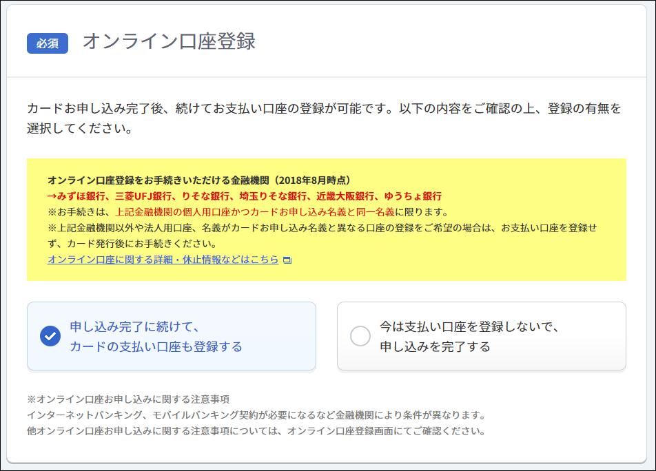 セゾンカード申し込み方法『オンライン口座登録』