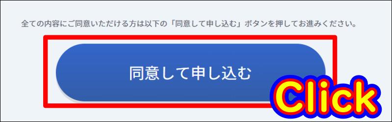セゾンカード申し込み方法『送信』をクリック