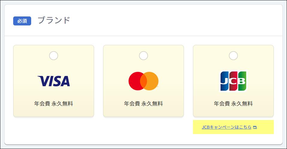 セゾンカード申し込み方法『VISA』『Mastercard』『JCB』の中から選択
