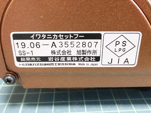 カセットコンロの側面に製造年と月が記載されている