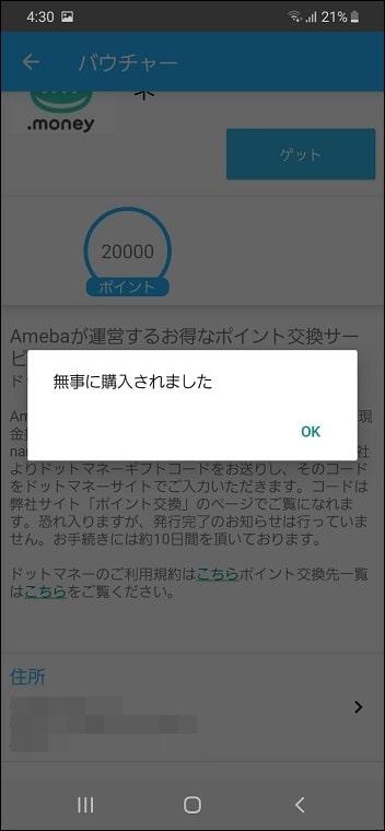 Toluna(トルーナ)ポイント アプリを使って換金する方法