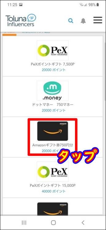 Toluna(トルーナ)ポイント Amazonギフト券に交換する