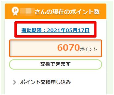 有効期限は「〇〇さんの現在のポイント数」の下に記載されている