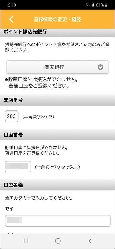 銀行口座情報を登録
