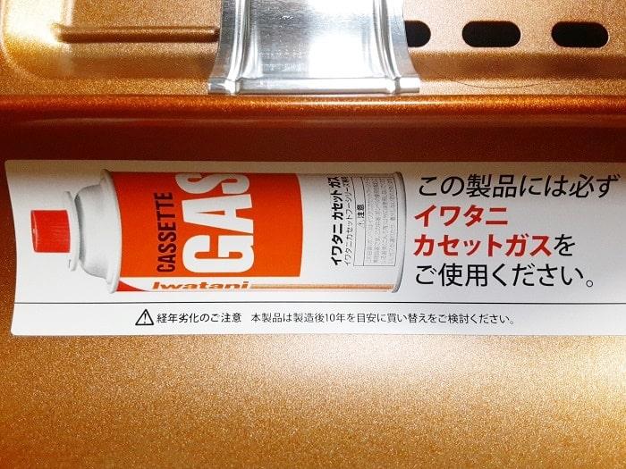 この製品には必ずイワタニカセットガスをご使用ください。