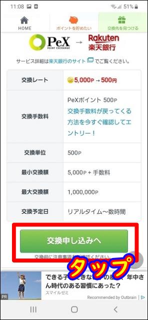 Toluna(トルーナ)ポイント PeXから換金する方法