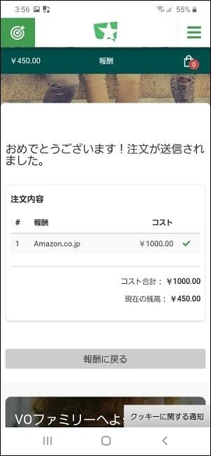 Amazonギフト券への交換申請の完了