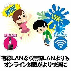 無線LANよりもより快適にオンライン対戦ができる