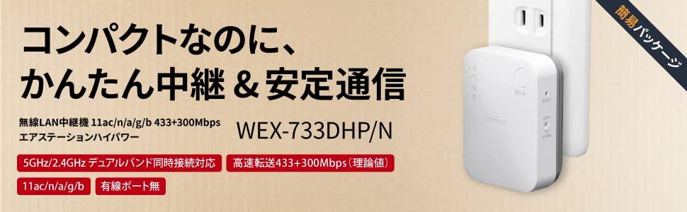 コンパクトな「WEX-733DHP/N」は簡単中継で安定通信