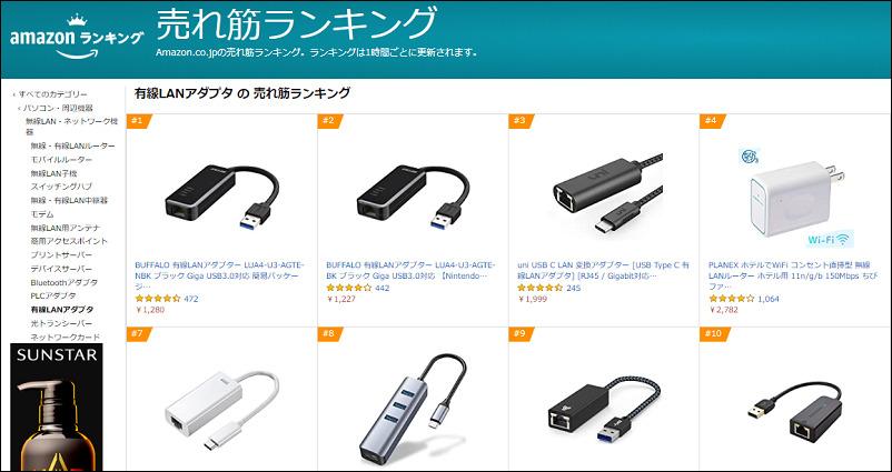 Amazonの有線LANアダプターの売れ筋ランキング