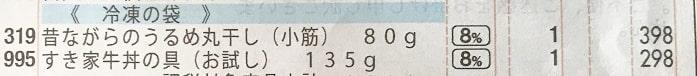 すき家冷凍牛丼