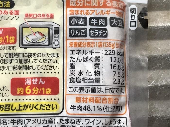 すき家冷凍牛丼の栄養成分やエネルギー