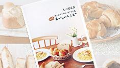 シロカ 全自動ホームベーカリー『SHB-722』もっとおいしいレシピつき
