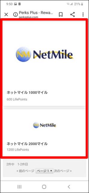 LifePoints(ライフポインツ)からポイント交換申請 交換ポイント数「1000」「2000」のどちらかを選択