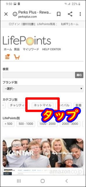 LifePoints(ライフポインツ)からポイント交換申請 LifePoints(ライフポインツ)にログインして「リワード」⇒「交換」と進み、カテゴリの中から「ネットマイル」を選択