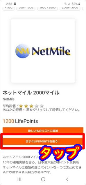 LifePoints(ライフポインツ)からポイント交換申請「今すぐLIFEPOINTSを使う!」をタップ
