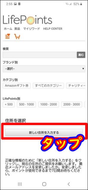 LifePoints(ライフポインツ)からポイント交換申請「新しい住所を入力する」をタップ