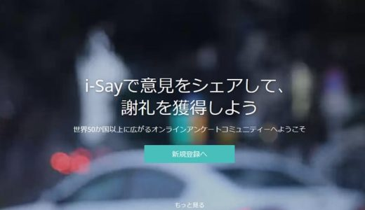 i-Sayのアンケートで稼ぐ~安全性や特徴・ポイント交換方法など!