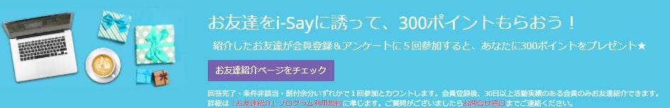 i-Say 友達紹介制度