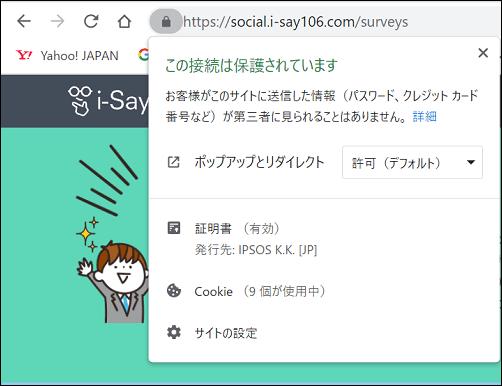 i-say SSL導入済み