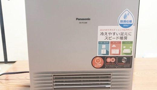 【DS-FN1200】パナソニック セラミックヒーター レビュー