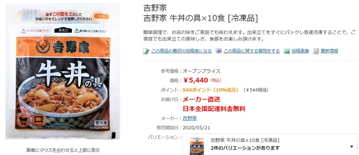 吉野家冷凍牛丼 ヨドバシ・ドットコムでは無料で配達