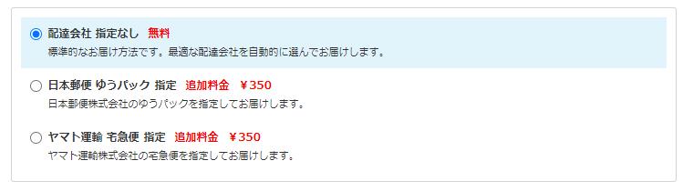 ヨドバシ・ドットコム 配送オプション