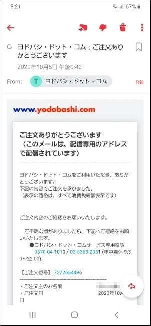 注文が確定した後すぐにヨドバシ・ドットコムからメールが2通届く