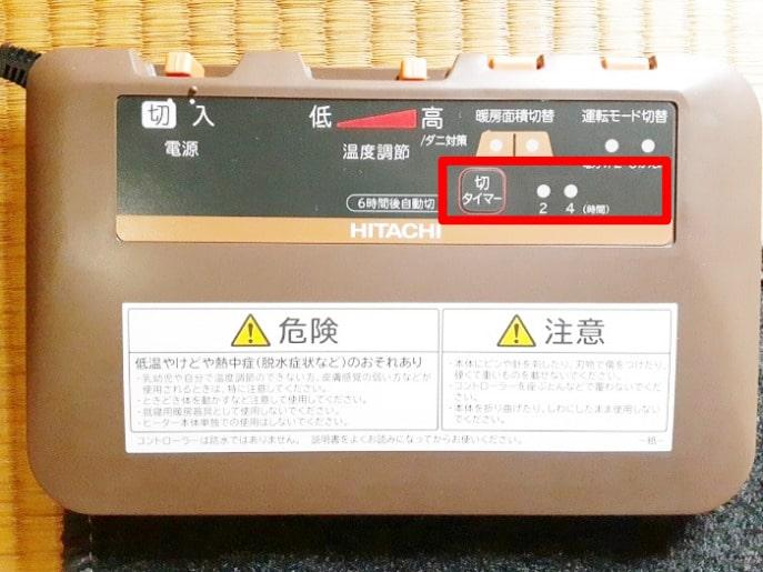 日立 2畳 ホットカーペット【HHLU-S2020】2時間・4時間から選べる「切タイマー」
