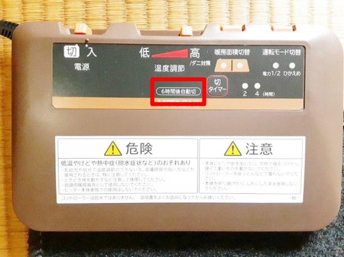 日立 2畳 ホットカーペット【HHLU-S2020】自動切タイマー(6時間)