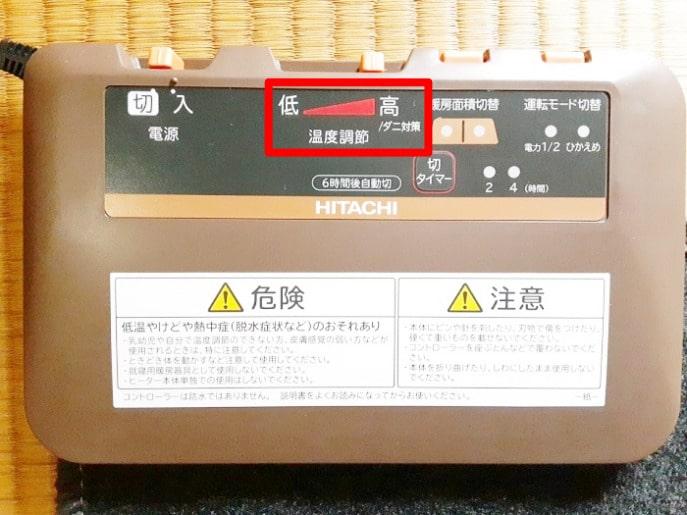 日立 2畳 ホットカーペット【HHLU-S2020】「ダニ対策」モード搭載