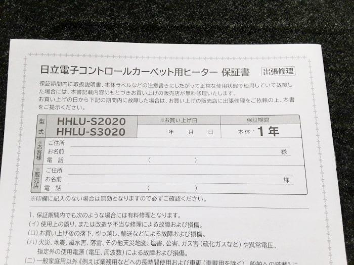 日立 2畳 ホットカーペット【HHLU-S2020】メーカー保証は1年間