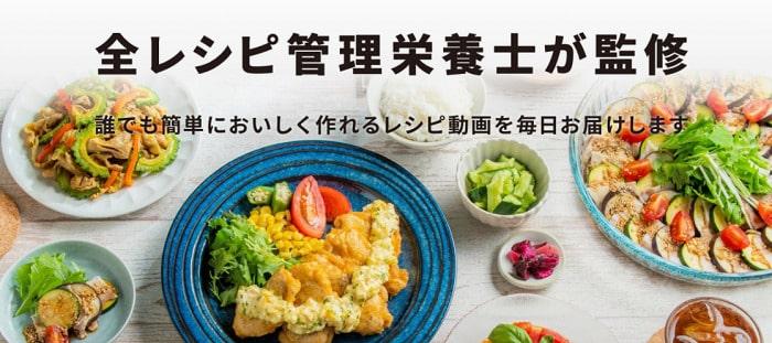 デリッシュキッチン プロが作ったレシピを掲載