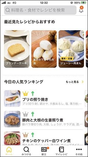 デリッシュキッチン アプリのトップページから検索する
