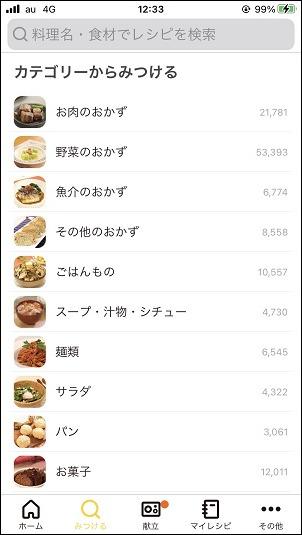 デリッシュキッチン 「みつける」から検索する