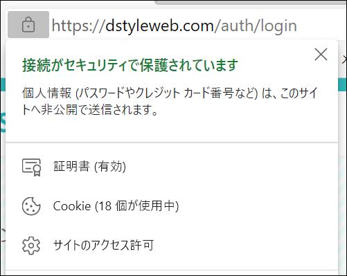 D style webではサイト内の全ページでSSLを導入済み