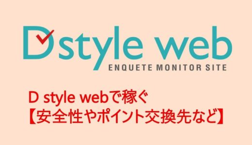 D style webで稼ぐ【安全性やポイント交換先など】