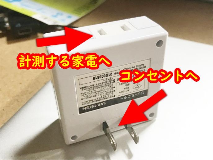 モニターを壁のコンセントに差し込み、計測したい家電をモニターに繋ぐ