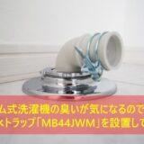ドラム式洗濯機の臭いを排水トラップで防ぐ方法まとめ