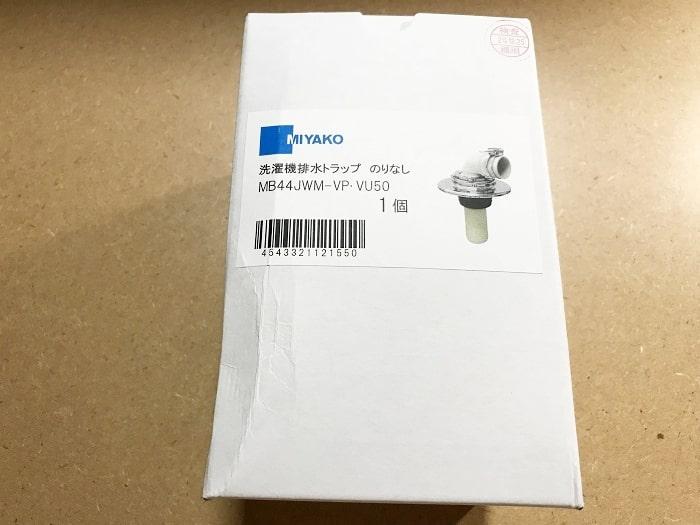 ミヤコ 【のりなし】クリーン型洗濯機排水トラップ MB44JWM