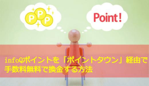 infoQポイントを「ポイントタウン」経由で手数料無料で換金する方法