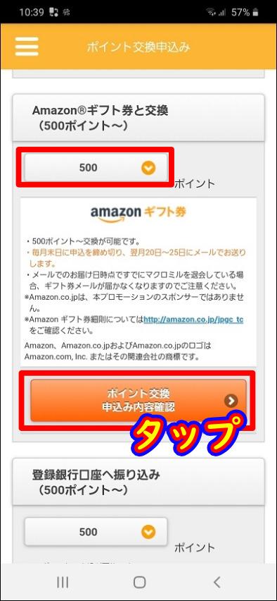ポイントを選択(500~5,000P)して『ポイント交換申込み内容確認』をタップ