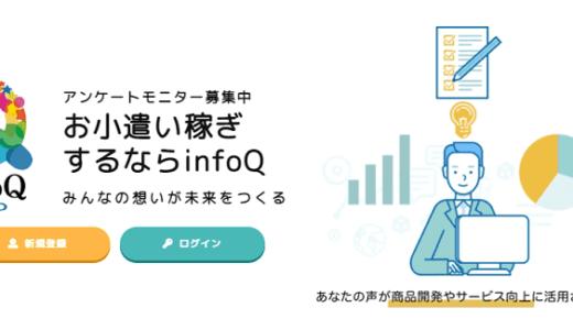 infoQの安全性や評判・稼ぎ方などまとめ!