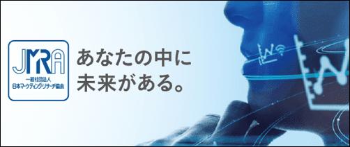 日本マーケティングリサーチ協会の正会員