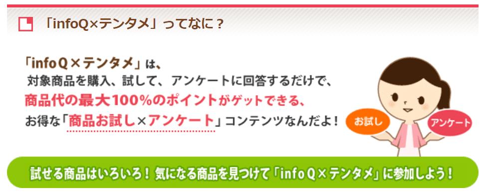 infoQ × テンタメ