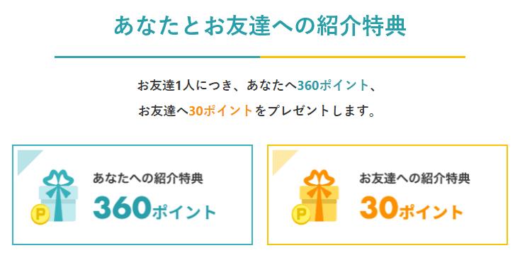 infoQ友達紹介