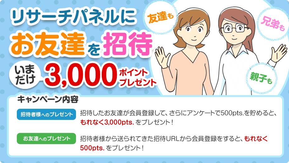 リサーチパネルお友達紹介キャンペーン